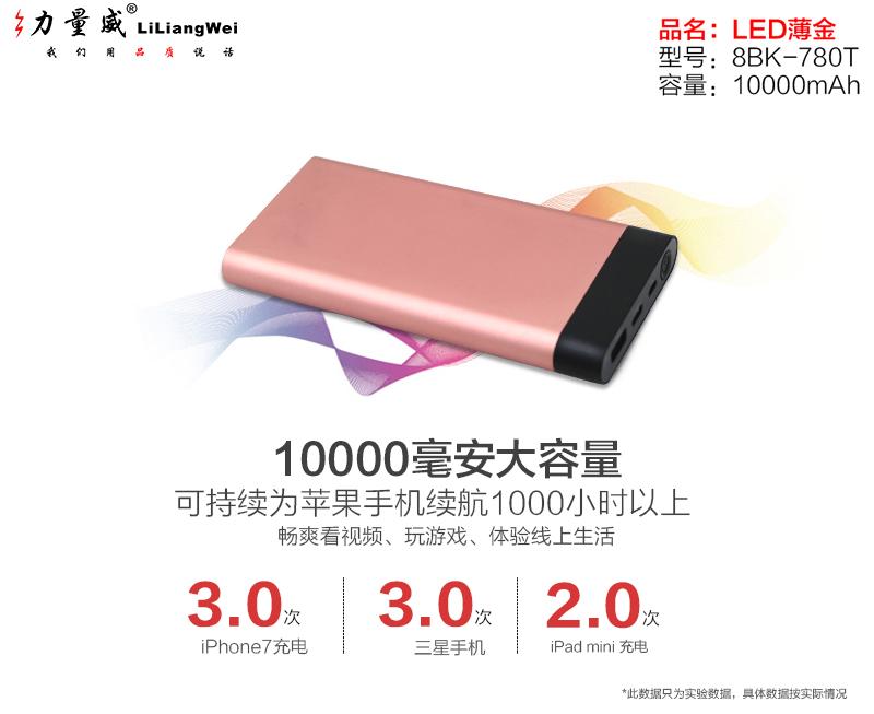 极致超轻之旅,力量威LED薄金移动电源充电宝首发上市