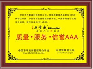 质量-服务-信誉AAA