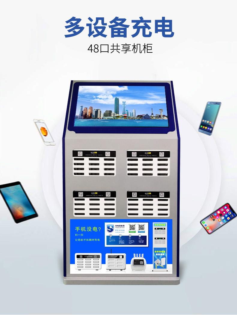 共享充电宝广告机共享充电大机柜48口带屏广告机定制贴牌