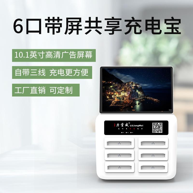 GX-02D六口带屏共享充电宝  力量威共享充电机柜生产厂家