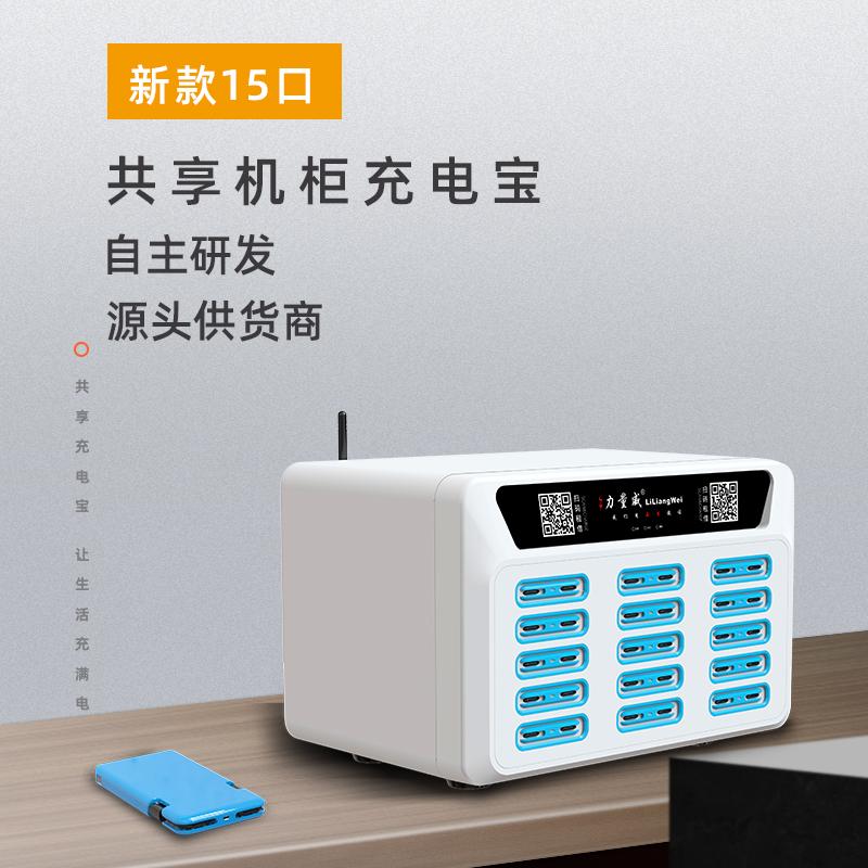 力量威15口共享充电机柜  共享充电宝机柜生产厂家