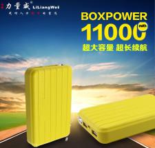 厂家直销长方形拉杆箱5节移动电源 大容量行李旅行箱可OEM通用型