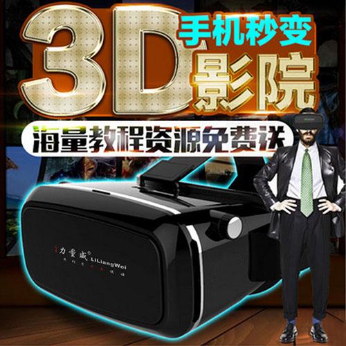 智能vr虚拟现实3d眼镜头戴式手机暴风谷歌3d魔镜游戏影院box头盔