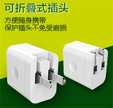 力量威移动电源适配器  USB充电头 充电器 充电宝多用