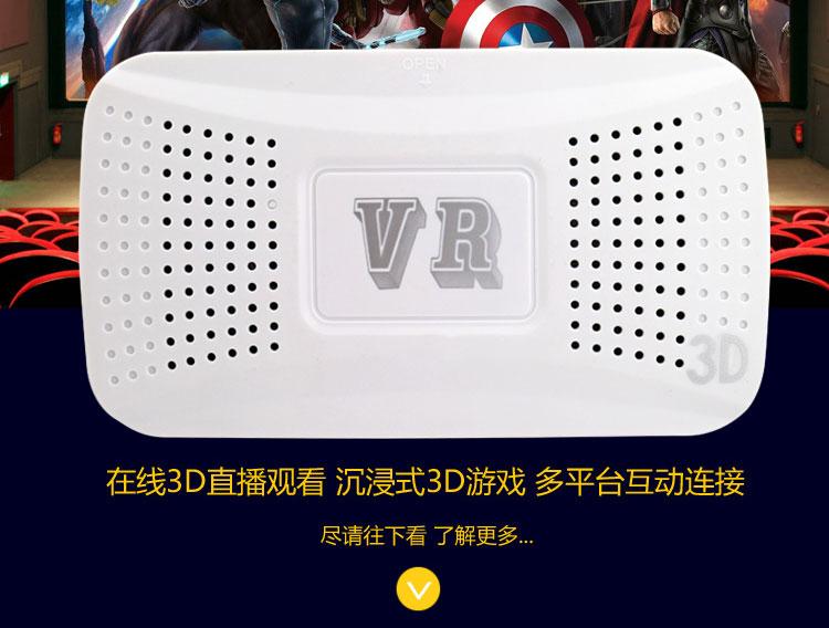 智能vr第一代虚拟现实3d眼镜头戴式手机3d魔镜游戏影院box头盔