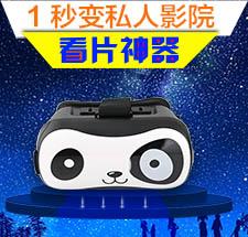 量威vr虚拟现实眼镜头戴式暴风魔镜VR-02C智能苹果谷歌box资源游戏3d头盔