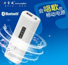 蓝牙音箱移动电源 手机播放器5200mAh充电宝