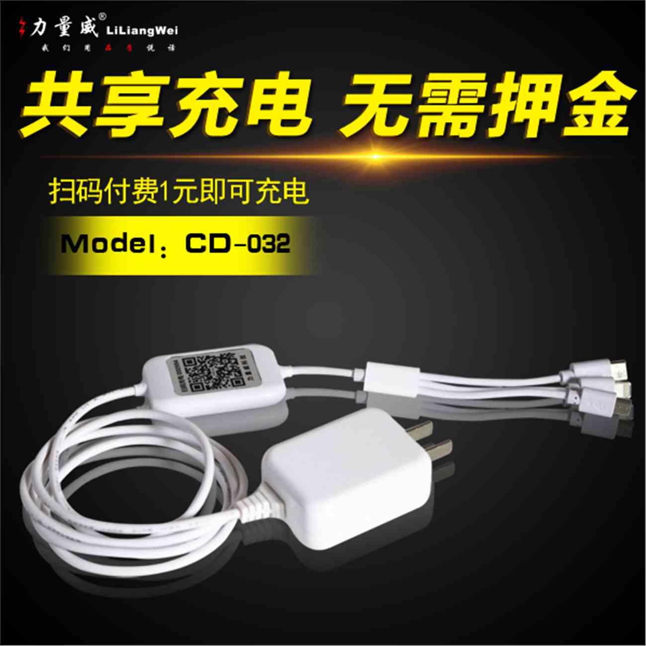 共享移动充电线CD-032