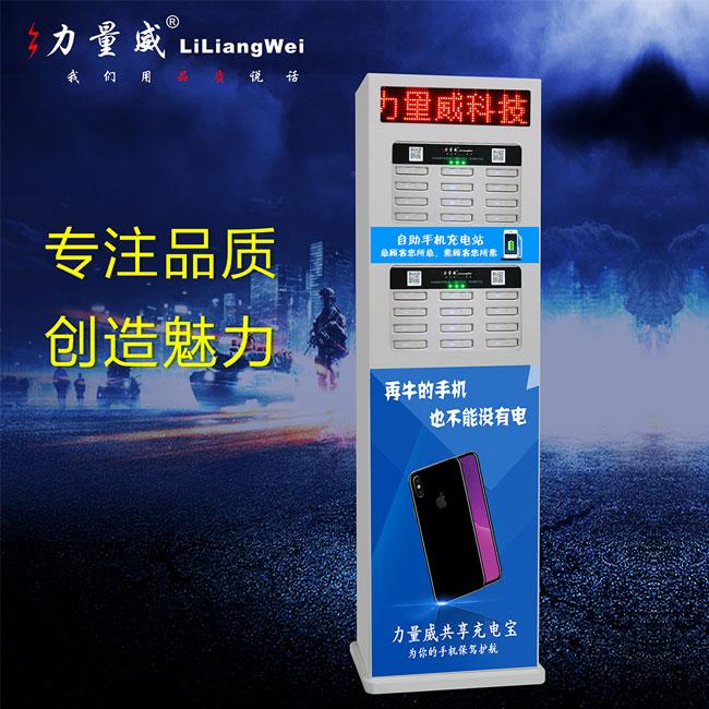 共享大机柜GX-J03深圳大厂家生产共享电源移动电源