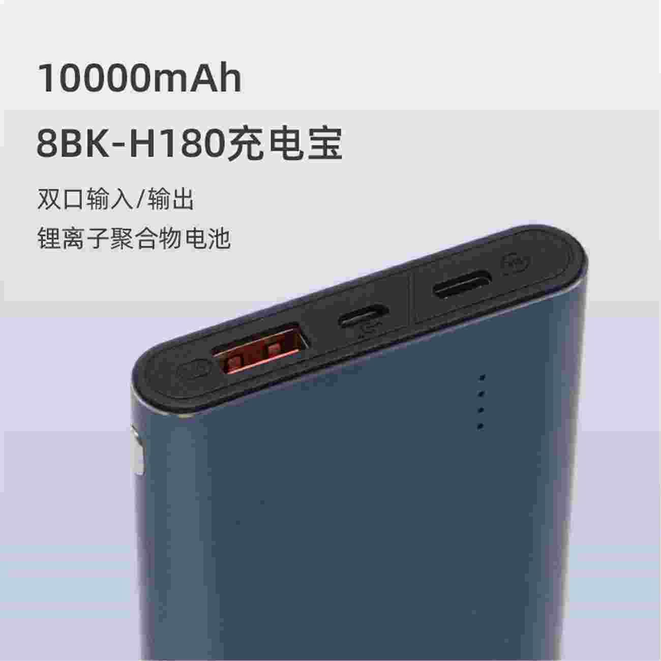 力量威8BK-H180移动电源  生产厂家