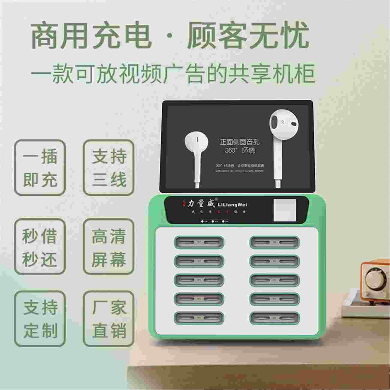 力量威 十口共享充电宝生产厂家 GX-0A