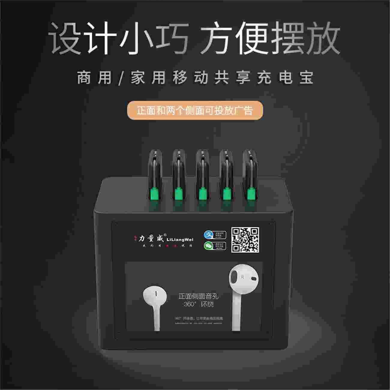 五口带屏共享充电宝  GX-06  力量威厂家直供/可贴牌