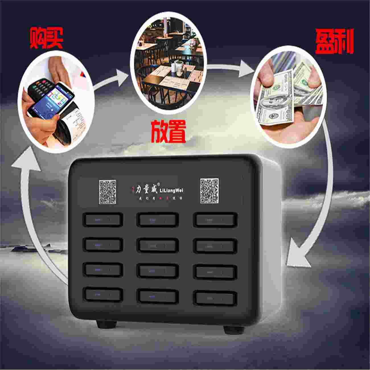 厂家直供共享移动电源充电宝箱机子柜箱式共享充电箱方案自主研发