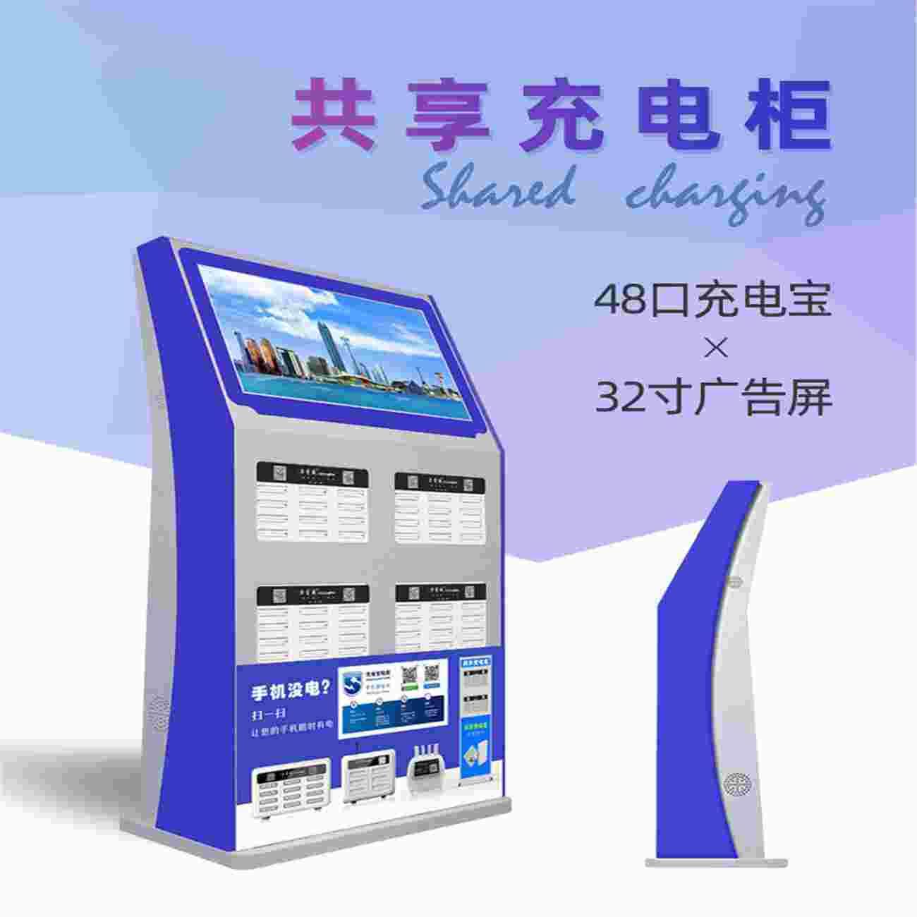 2019新款48共享机柜 32寸前置广告显示屏 共享充电宝移动电源生产厂家
