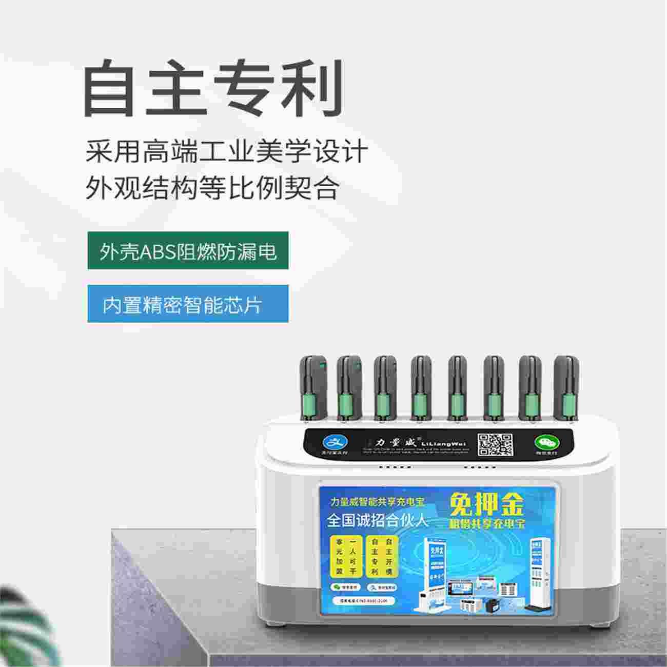 8口共享充电宝厂家定制广告机带屏 共享充电宝OEM代工生产厂家